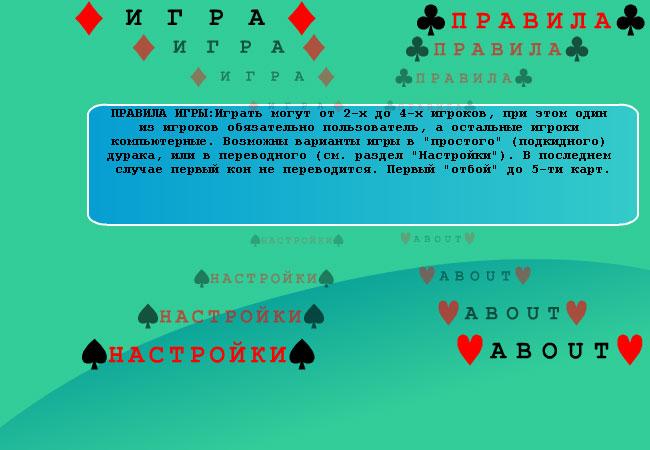 игра в пасьянс паук на русском языке
